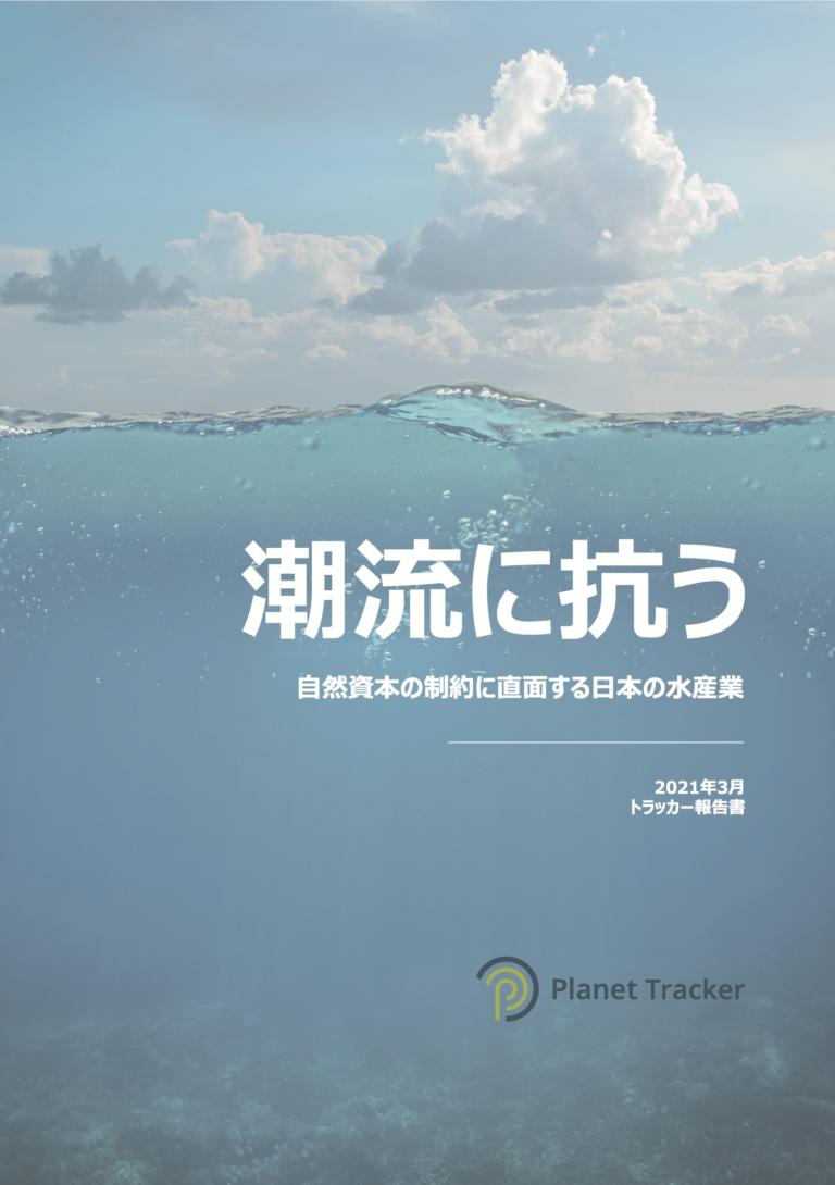 Japanese Against The Tide